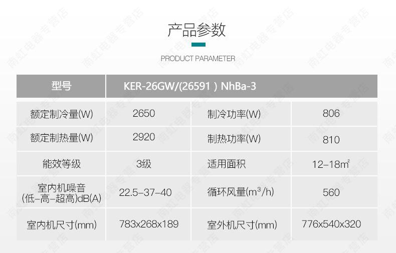 KFR-26GW/(26591)NhBa-3格力凉之夏II定频3级空调,(一匹)适用面积10-13平