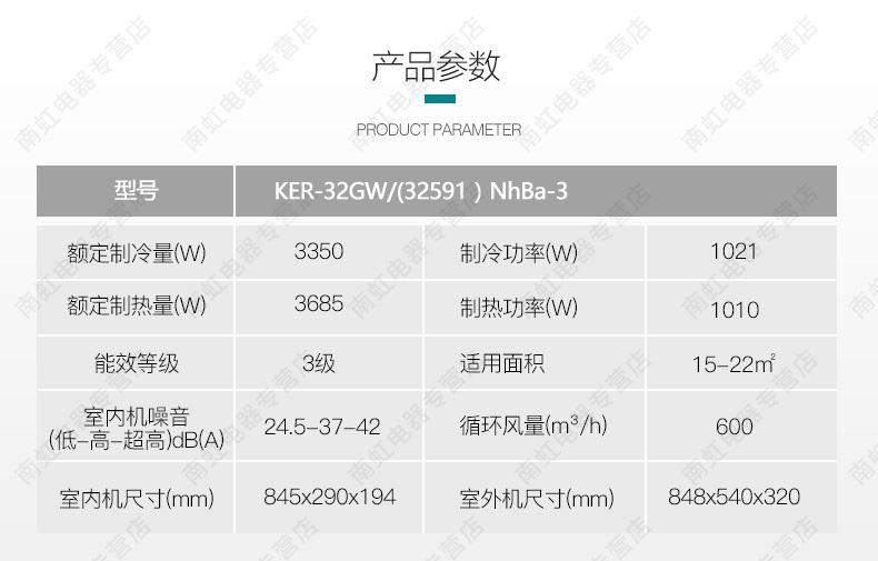 KFR-32GW/(32591)NhBa-3凉之夏1.5P挂式定频空调