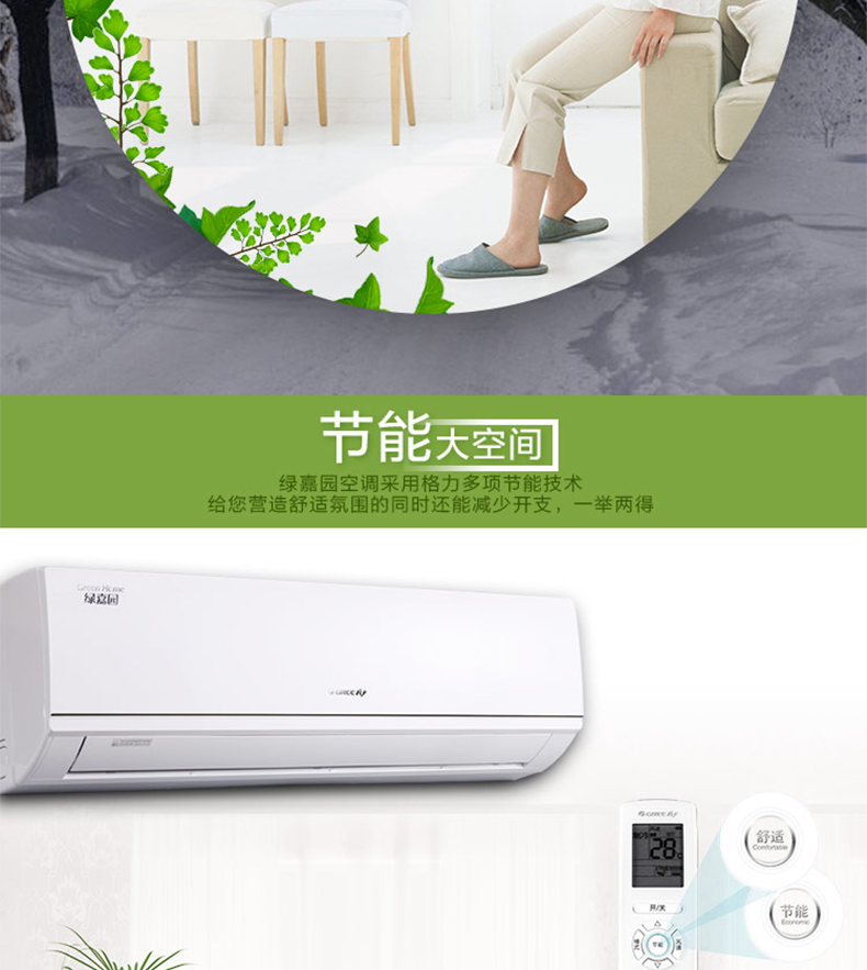 Gree/格力 KFR-50GW/(50556)NhAd-3,2匹冷暖定频绿嘉园空调挂机