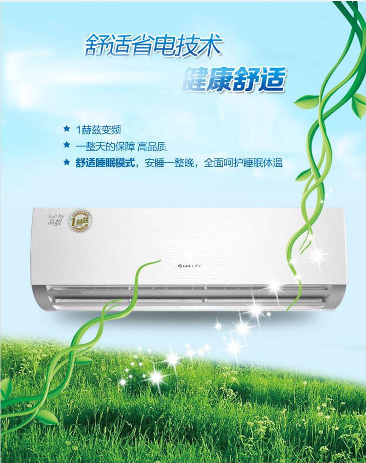 Gree/格力  KFR-35GW/(35592)FNhAa-A3   品悦大1.5P变频冷暖空调挂机 适用15-22平的房间