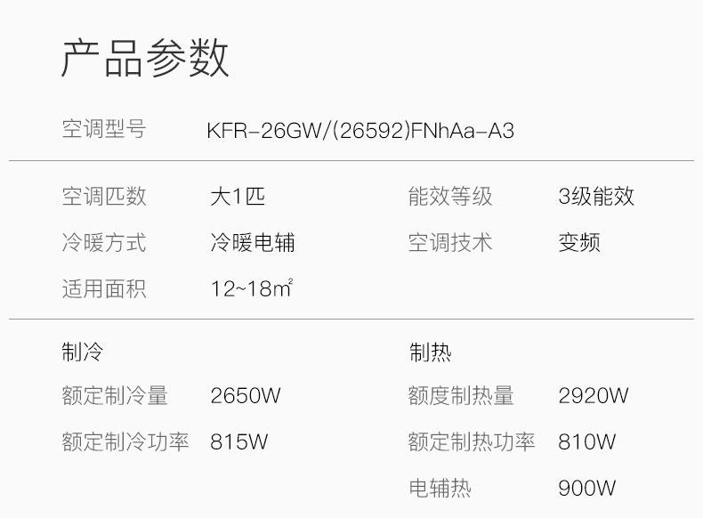 Gree/格力 KFR-26GW/(26592)FNhAa-A3,格力变频空调,品悦大1P