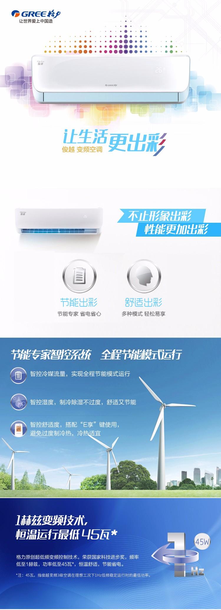 格力俊越变频大1匹挂壁式空调 1Hz变频 19分贝运行 KFR-26GW/(26559)FNAa-A3冷暖空调,12-18平方米适用