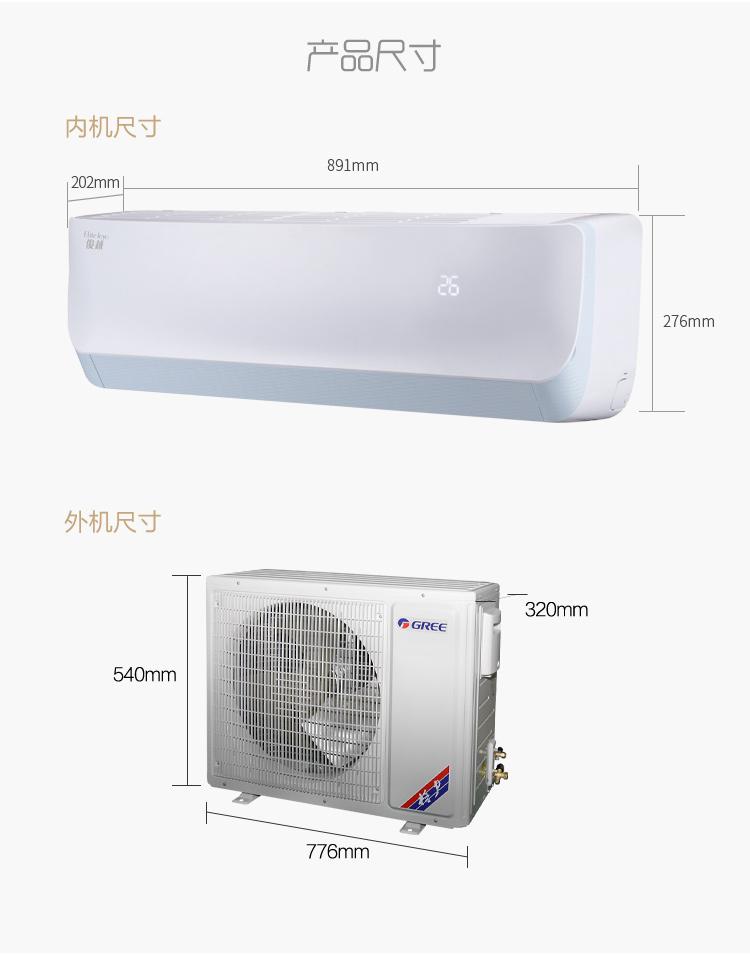 格力俊越变频空调;KFR-35GW/(35559)FNAa-A3,冷暖1.5匹挂壁机产品大小;