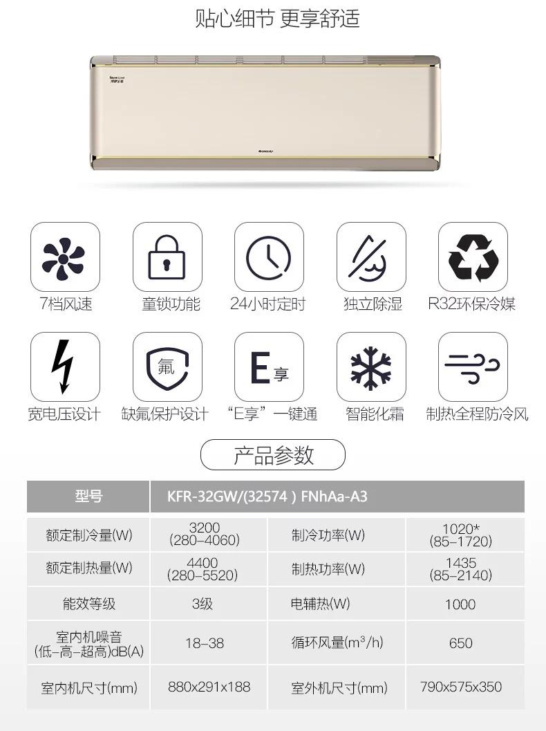 格力变频空调冷静宝3;KFR-32GW/(32574)FNhAa-A3