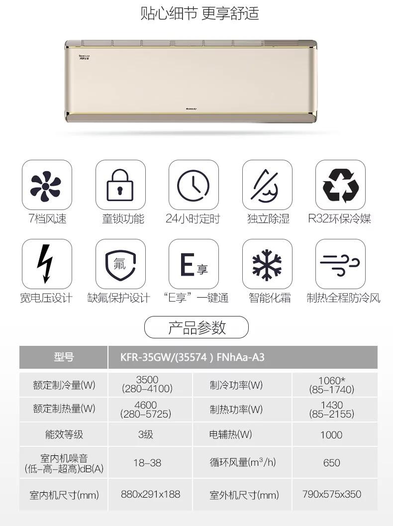 格力变频空调冷静宝;KFR-35GW/(35574)FNhAa-A3 冷静宝3 冷静王升级款