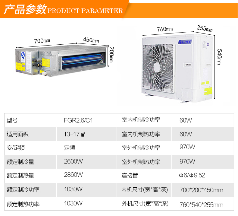格力家用定频风管机C系列FGR2.6/C大1匹参数;