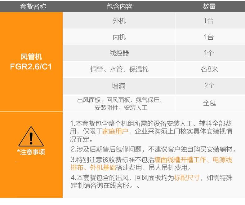 成都格力1拖1定频风管机的价格只需要3980元(包安装),无任何其它收费;