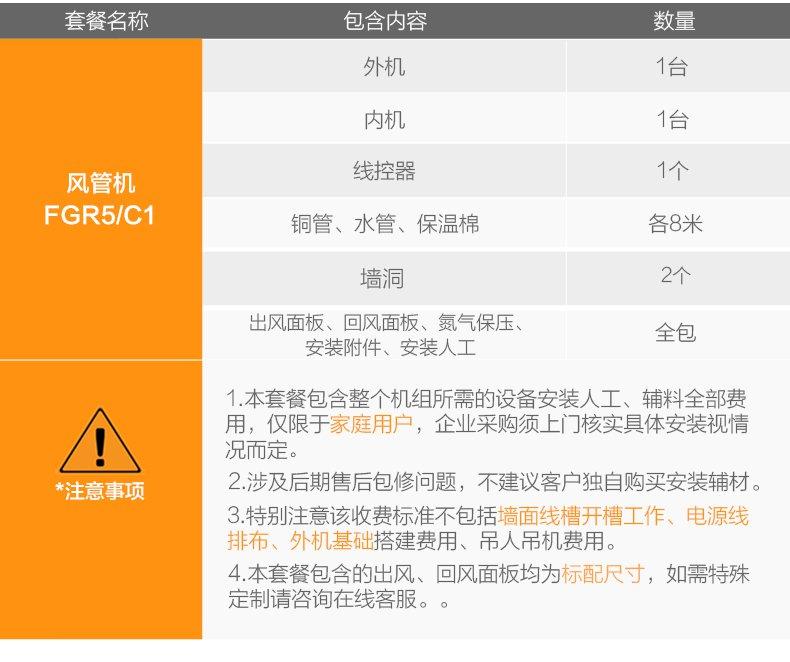 格力3P定频超薄风管机FGR6.5/C安装需知
