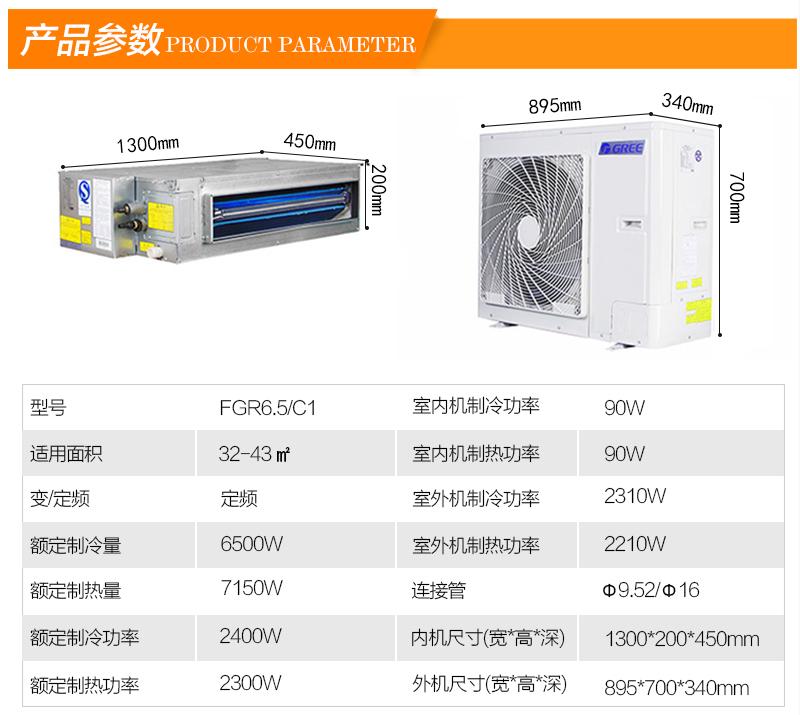 格力3P定频超薄风管机FGR6.5/C具体参数