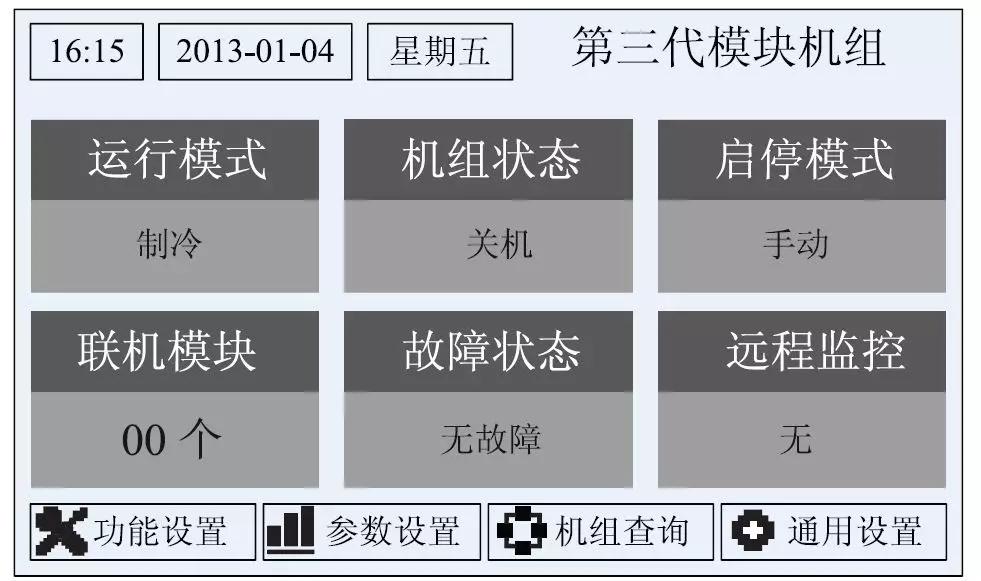 格力D系列模块机控制器功能介绍主页菜单