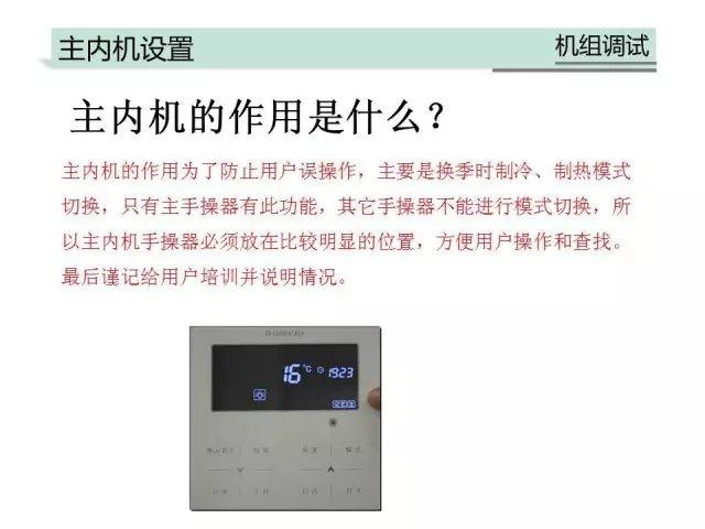 """如果室内有多台内机没有供电,它也会报""""C4""""内机缺失故障;"""