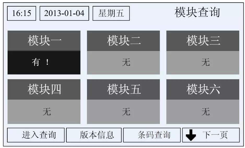 在屏幕显示主页菜单时,按功能键3 进入。屏幕显示如下图所示: