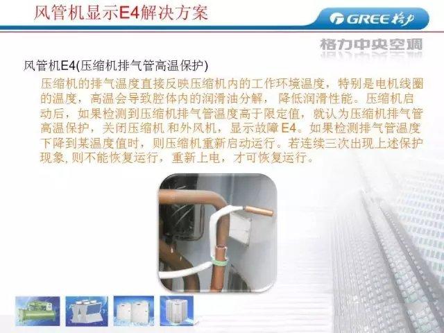 """格力5匹风管机手操器显示""""E4""""怎么维修?"""