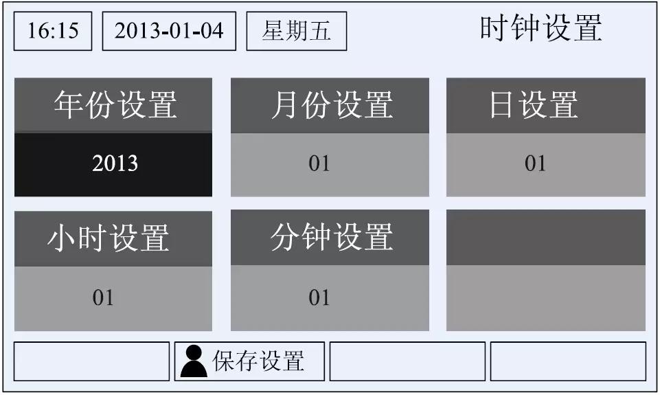 选择时钟设置,按确定键进入。屏幕显示如下图所示: