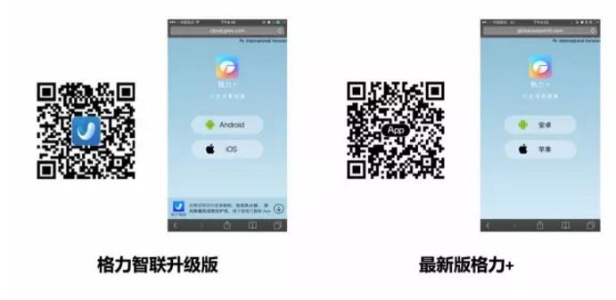 格力+ 手机APP简介