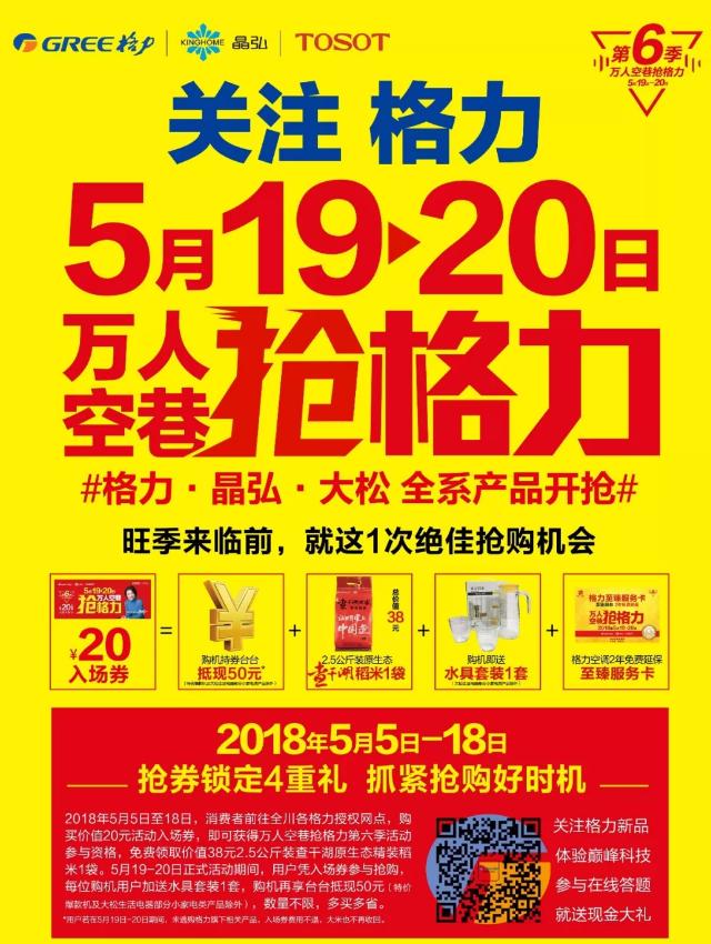 成都格力空调5.19-20日交20元定金,每台空调低50元