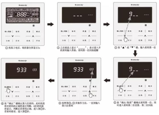 通过手操器进行密码输入,任何一个内机线控器都可以输入密码,方法如下