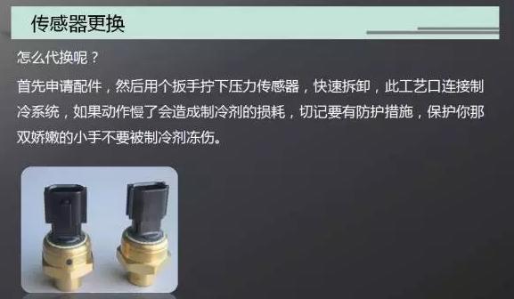 压力传感器检测异常(调整或者更换压力传感器)