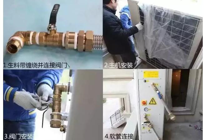 空调主机连接
