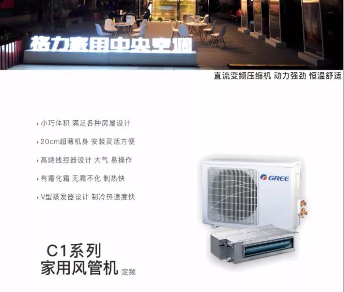 格力C1系列超静音风管机