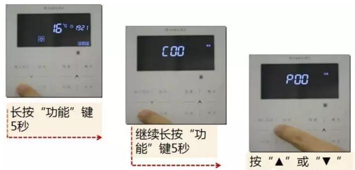 """提示:按""""确认/取消""""键可返回上一层,直至退出参数设置。"""