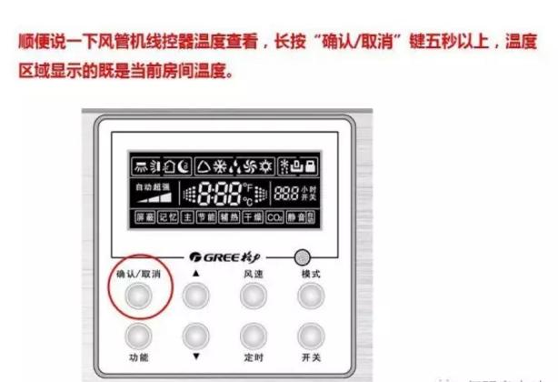 顺带提一下风管机显示器室内环境温度查看方法;
