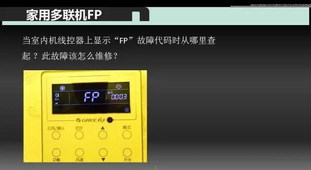 """当线控器上出现""""FP""""的故障时"""