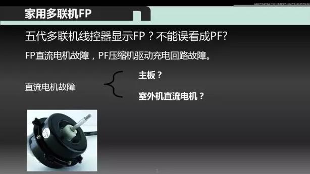 """出现""""FP""""故障时千万不要看错,不能把""""FP""""故障代码看成""""PF"""""""