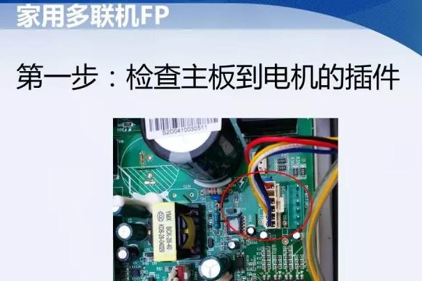 根据故障意思,检查主板到电机的插件是否牢固,如果没有插好,可以拔掉重新插好。