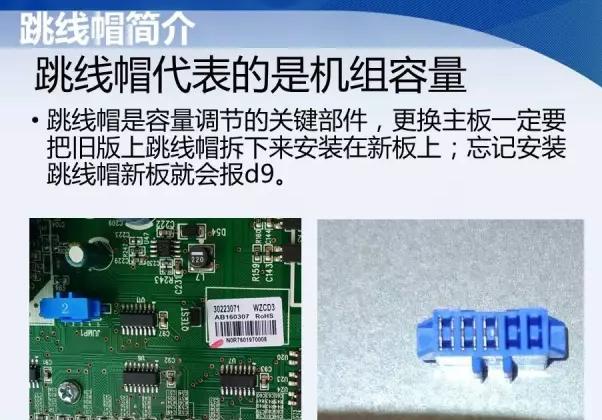 """成都空调维修之格力五代家用多联机""""FP""""故障怎么维修?"""