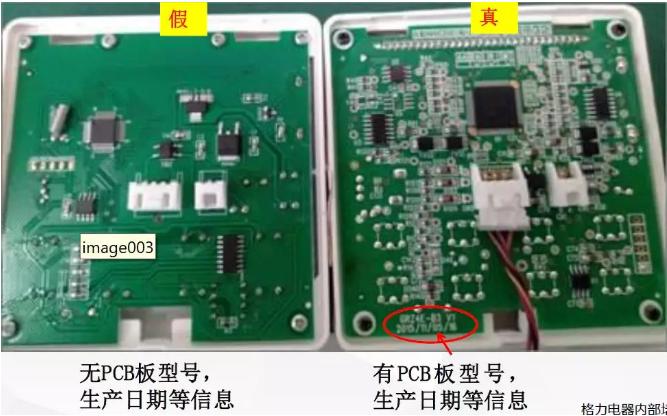 线控器内主板无PCB板信息为假: