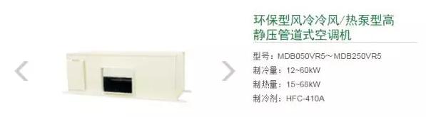 三、环保型风冷冷风/热泵型高静压管道式空调机