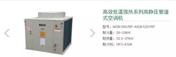 六、高效低温强热系列高静压管道式空调机