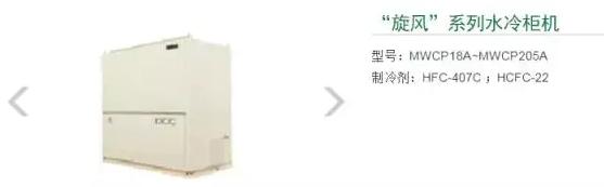 """八、""""旋风""""系列水冷柜机"""
