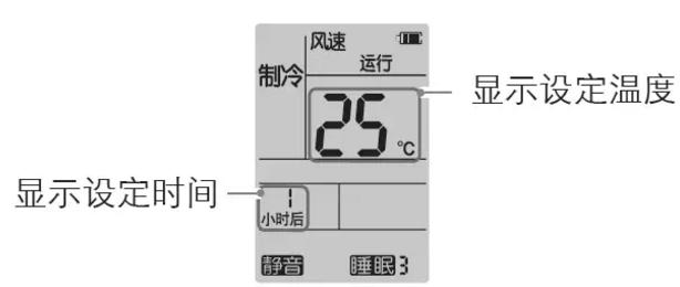 """①睡眠3模式下,长按""""定向扫风""""键,进入用户个性化睡眠设置状态"""