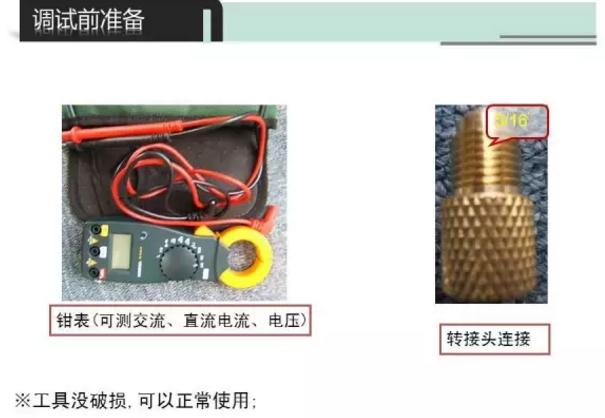 首先保证真空泵可以正常使用