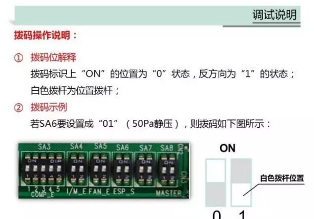 通过线控器和室外机主板上的按键输入开机密码