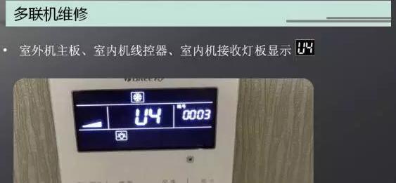 """调试或者是维修的时候,线控器上显示""""U4""""故障,同时室外机双八数码管第三组也显示""""U4""""故障的一个维修方法和排查的过程"""