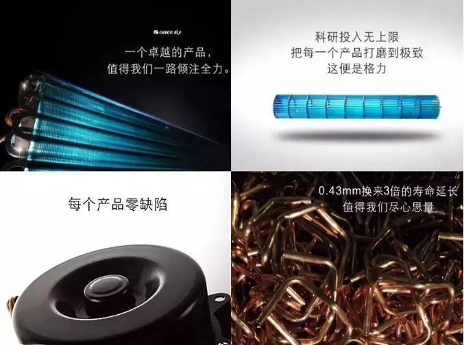 从外观部件的原生材料,到冷热交换的关键部件铜管、换热翅片,还有上千个组成一台完整空调的每一个零部件,全部选用质量更好、更耐用的顶级材料