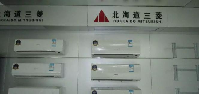 北海道三菱电器有限公司