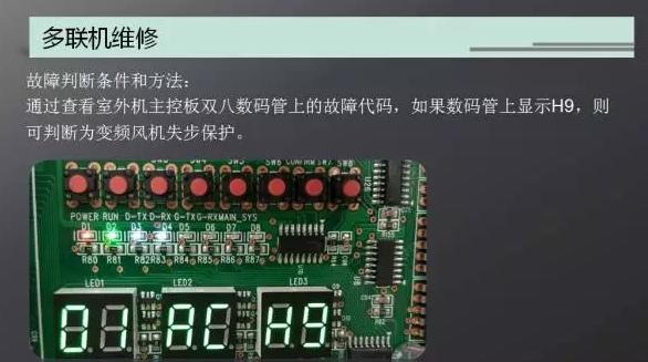 格力五代商用多联机出现H9怎么维修?