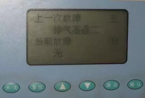 """当手操器界面显示当前故障是""""排气高温二""""时,你知道要查询哪里吗?"""
