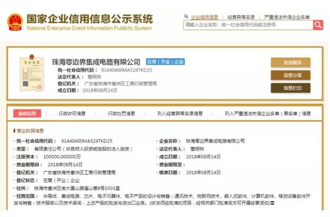 董明珠注册资本10亿 成立格力芯片公司