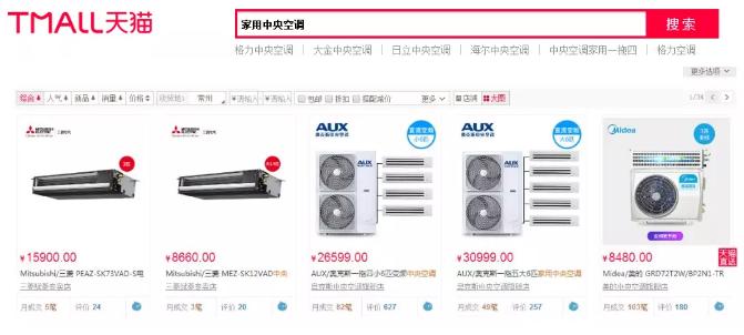 网购家用中央空调靠谱吗?