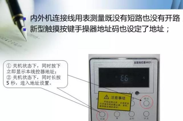 """四代多联机手操器显示""""E6""""怎么维修?成都格力多联机维修"""