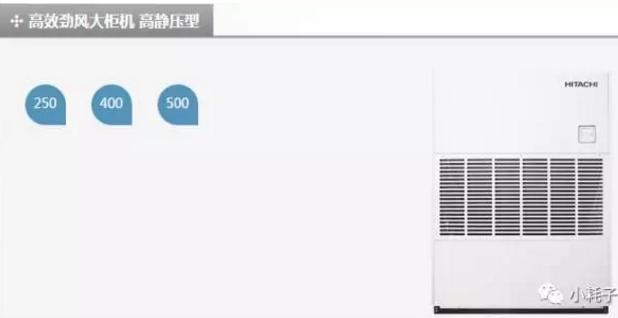日立C-Space高效劲风系列柜机室内机阵列