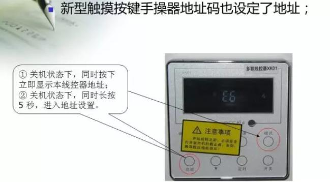 四代机前期线控器(Z4835)和主板都要设定地址码,设定方法和室内机一样,后面有详细解读,后来线控器(XK01)升级为触摸按键之后,线控器需要设定地址码,不需要在背后拨码。