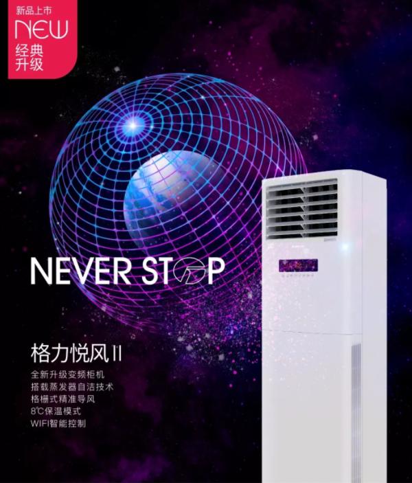格力悦风-II柜机传承悦风系列产品经典品质