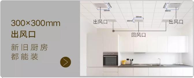 格力•厨享是嵌入吊顶里,不占空间的。出(回)风口皆为300mm*300mm的尺寸设计,安装方便,与吊顶完美融为一体。