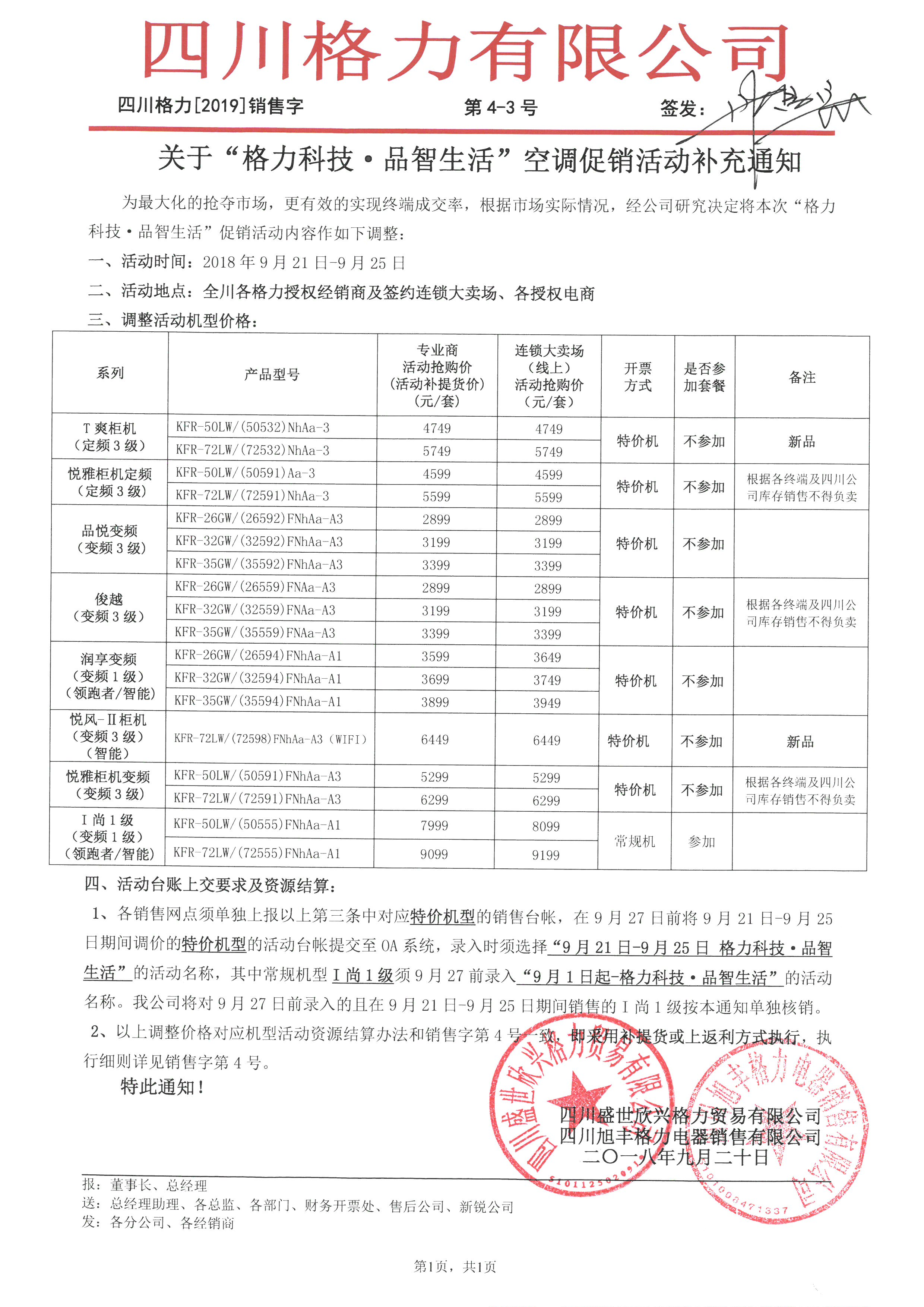 四川格力空调2018年9.21-9.25日活动价格,只限中秋活动
